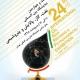 بیست و چهارمین نمایشگاه نفت،گاز،پالایش و پتروشیمی تهران 11 الی 14 اردیبهشت 98